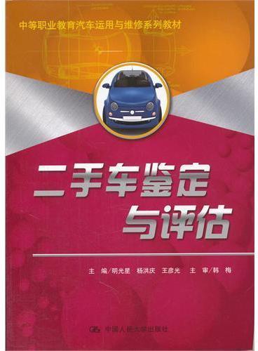 二手车鉴定与评估(中等职业教育汽车运用与维修系列教材)