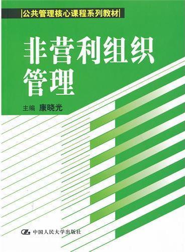非营利组织管理(公共管理核心课程系列教材)