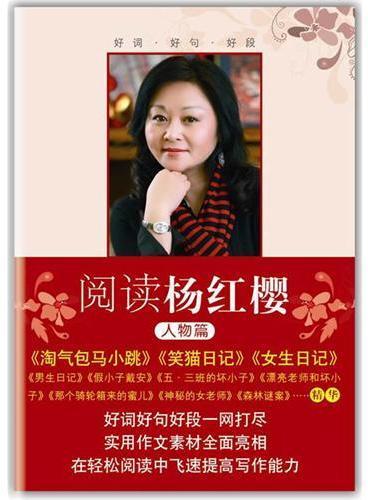 阅读杨红樱:人物篇(著名少儿畅销文学作家杨红樱最受欢迎作品精选,在轻松阅读中飞速提高写作能力