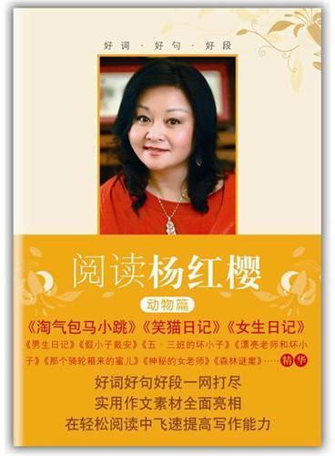 阅读杨红樱:动物篇(著名少儿畅销文学作家杨红樱最受欢迎作品精选,在轻松阅读中飞速提高写作能力