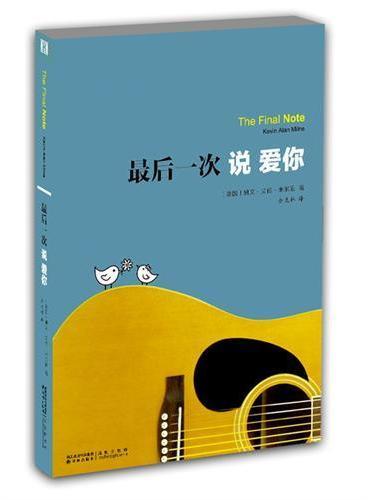 最后一次说爱你(美国纯爱疗伤小说天王最新力作,《分手信》粉丝钟爱的新故事,一本让你哭,让你笑,让你喜,让你悲,但就是放不下的书),主题歌《在你的笑容里看见天堂》