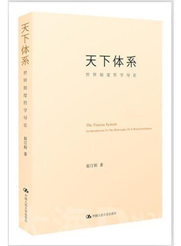 天下体系:世界制度哲学导论(赵汀阳 著)