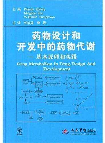 药物设计和开发中的药物代谢.基本原理和实践