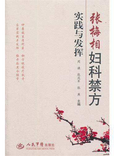 张梅相妇科禁方实践与发挥