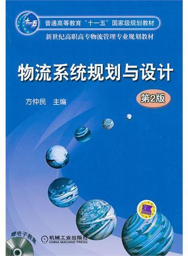 物流系统规划与设计(第2版)