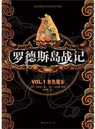 罗德斯岛战记VOL.1灰色魔女(东方奇幻文学开山之作,奇幻小说迷与动漫爱好者的必读经典)