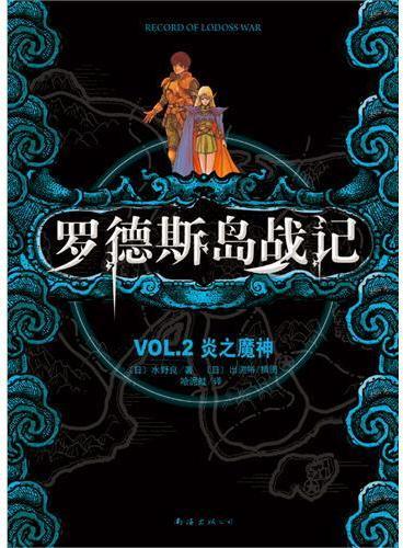 罗德斯岛战记VOL.2炎之魔神(东方奇幻文学开山之作,奇幻小说迷与动漫爱好者的必读经典)
