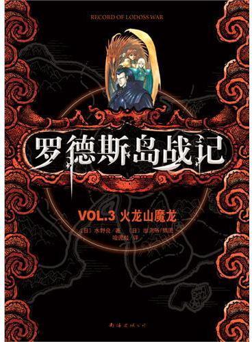 罗德斯岛战记VOL.3火龙山魔龙(东方奇幻文学开山之作,奇幻小说迷与动漫爱好者的必读经典)