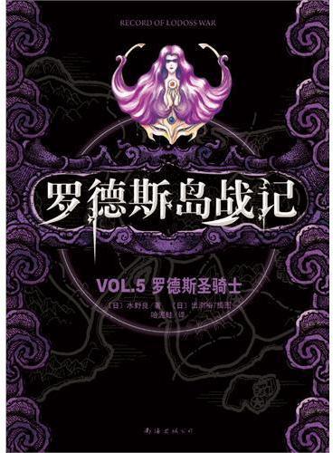 罗德斯岛战记VOL.5罗德斯圣骑士(东方奇幻文学开山之作,奇幻小说迷与动漫爱好者的必读经典)