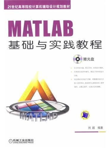 MATLAB基础与实践教程