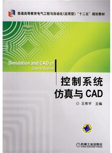 控制系统仿真与CAD
