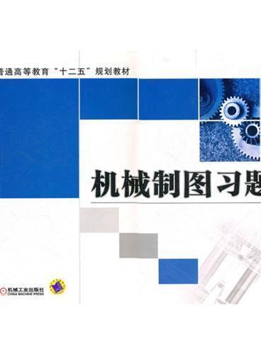 机械制图习题集  第2版