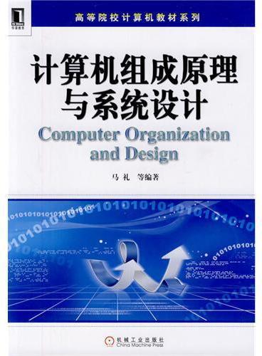 计算机组成原理与系统设计