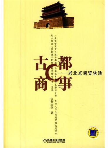 古都商事——老北京商贸轶话