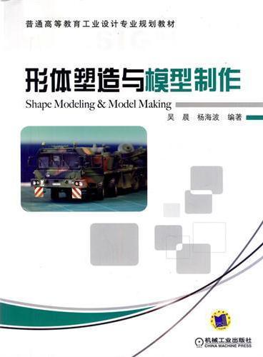 形体塑造与模型制作