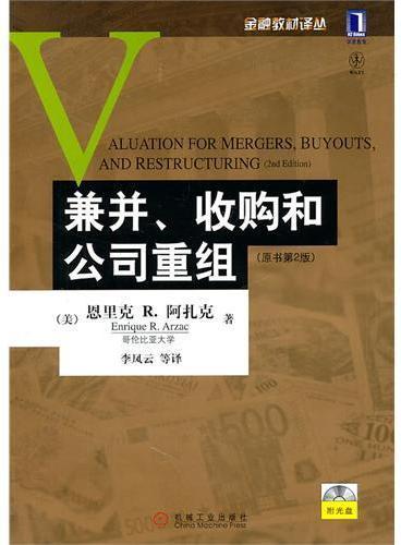 兼并、收购和公司重组(原书第2版)