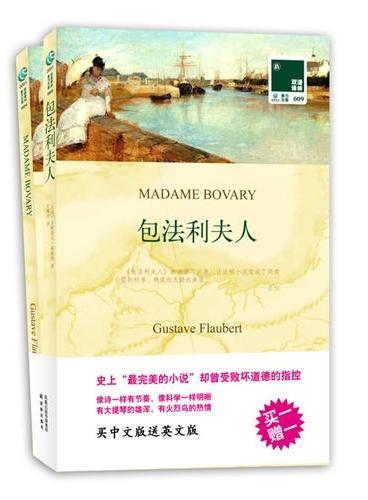 """双语译林:包法利夫人(买中文版送英文版)——被誉为""""世界上最完美的小说"""""""
