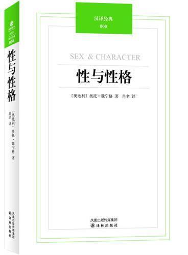 汉译经典034-性与性格