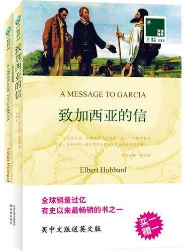 双语译林:致加西亚的信(买中文版送英文版)——有史以来最畅销的书之一,全世界的老板都想找到书中这样的人。