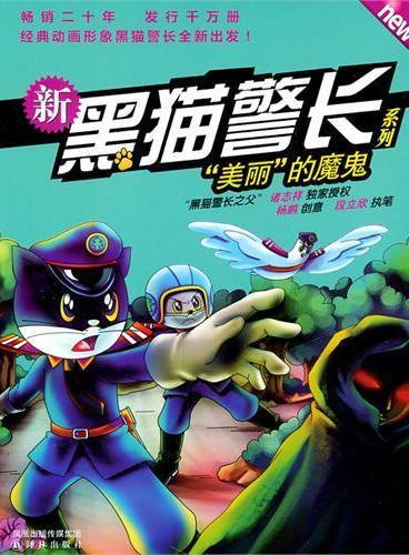 """杨鹏:新黑猫警长系列""""美丽""""的魔鬼(经典动画形象黑猫警长全新出发! )"""
