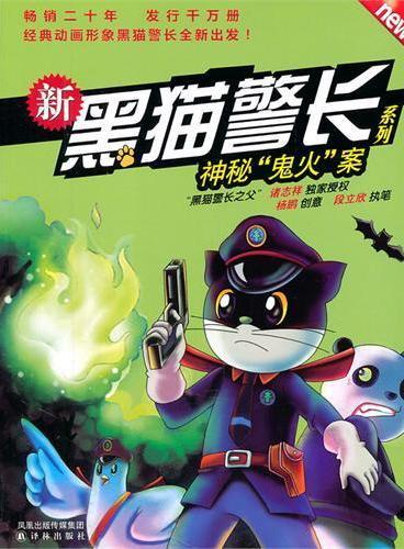 """杨鹏:新黑猫警长系列神秘""""鬼火""""案(经典动画形象黑猫警长全新出发! )"""