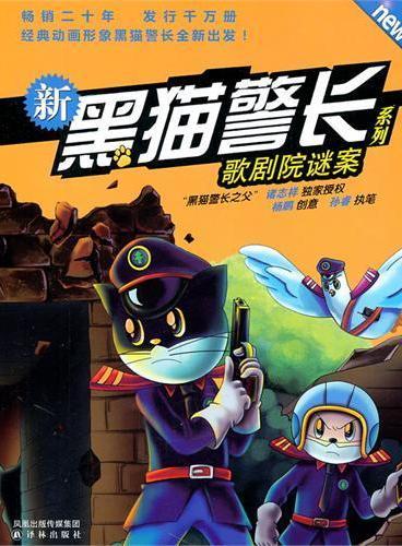 杨鹏:新黑猫警长系列歌剧院谜案(经典动画形象黑猫警长全新出发! )