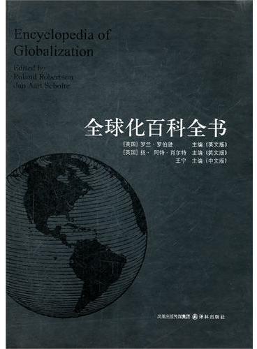 全球化百科全书