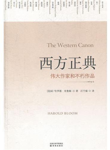 西方正典-伟大作家和不朽作品(布鲁姆经典名作!)