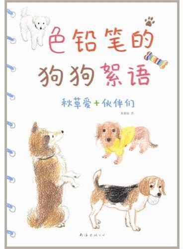 色铅笔的狗狗絮语(风靡亚洲的秋草爱,让你爱上色铅笔、爱上画画、爱上艺术)
