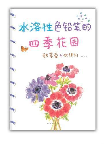 水溶性色铅笔的四季花园(风靡亚洲的秋草爱,让你爱上色铅笔,爱上画画,爱上艺术!)