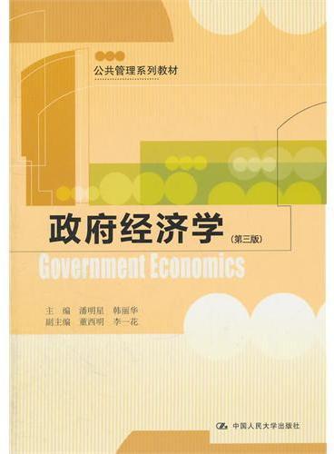 政府经济学(第三版)(公共管理系列教材)