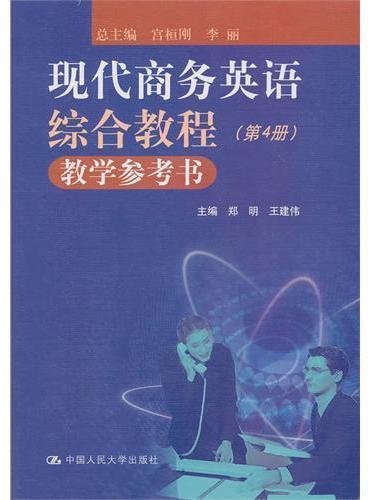 现代商务英语综合教程教学参考书(第4册)