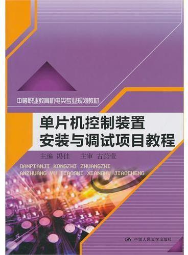 单片机控制装置安装与调试项目教程(中等职业教育机电类专业规划教材)