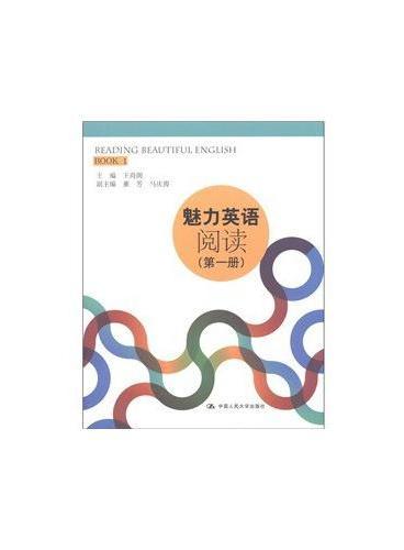 魅力英语——阅读(第一册)