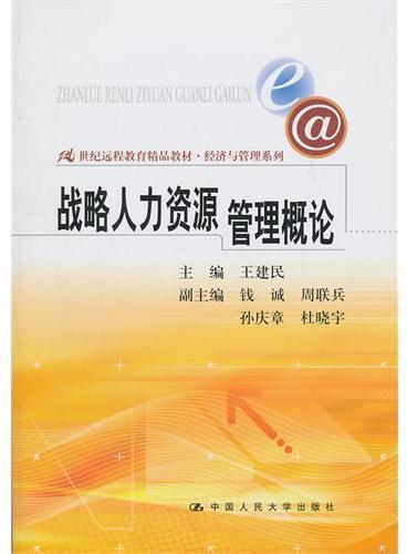 战略人力资源管理概论(21世纪远程教育精品教材·经济与管理系列)