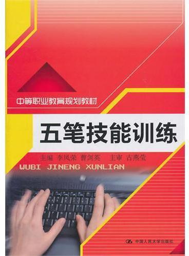 五笔技能训练(中等职业教育规划教材)