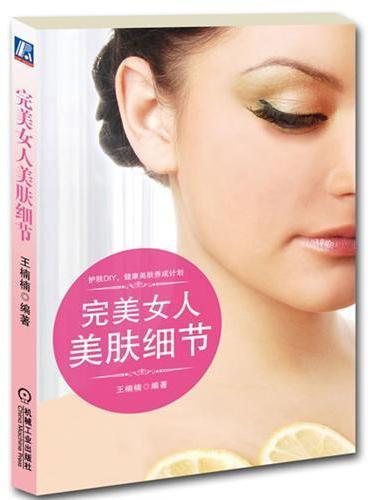 完美女人美肤细节(八大肌肤的美容法则,辨明自己的肤质,才会更懂得呵护,一本为女性由内而外养颜的常备手册)