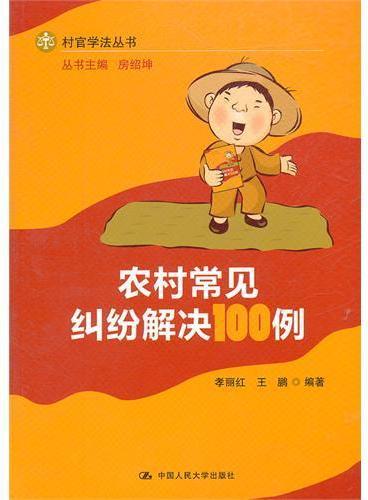 农村常见纠纷解决100例(村官学法丛书)