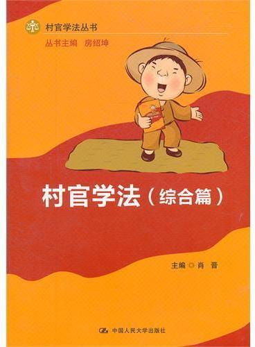 村官学法(综合篇)(村官学法丛书)