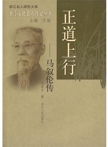 正道上行——马叙伦传(浙江文化名人传记丛书)