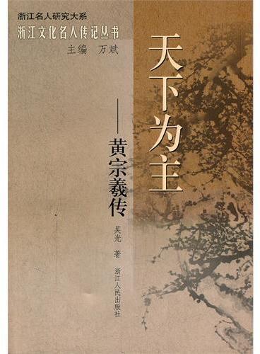 天下为主——黄宗羲传(浙江文化名人传记丛书)
