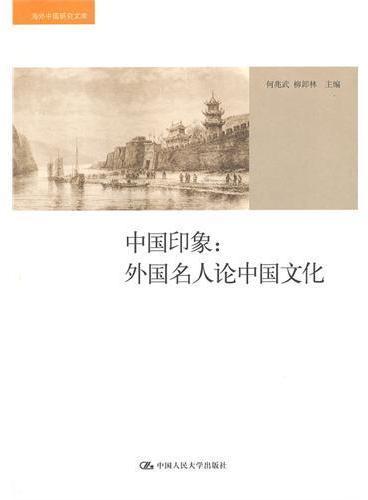 中国印象:外国名人论中国文化(海外中国研究文库)