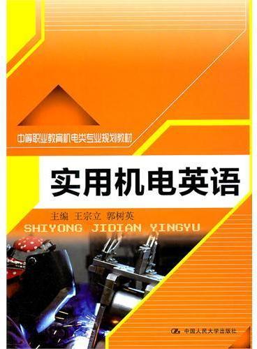实用机电英语(中等职业教育机电类专业规划教材)