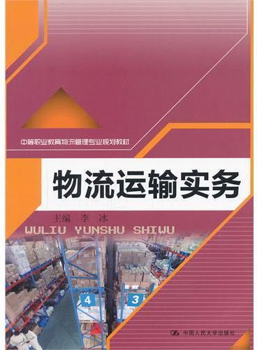 物流运输实务(中等职业教育物流管理专业规划教材)