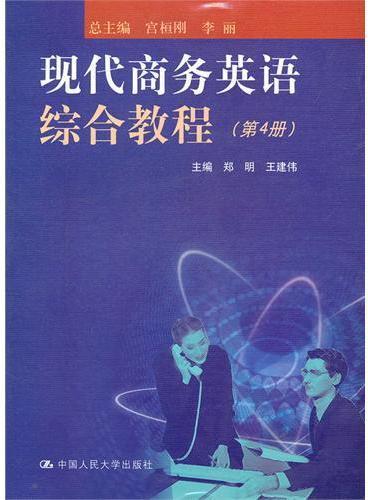 现代商务英语综合教程(第4册)附赠光盘