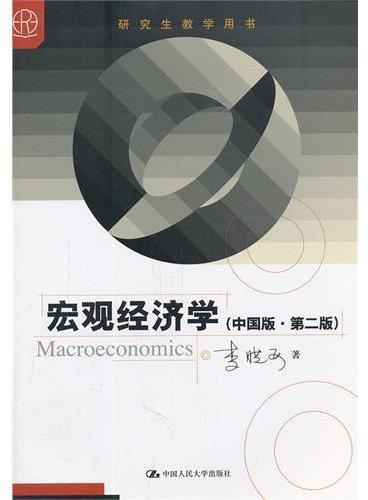 宏观经济学(中国版·第二版)(研究生教学用书)