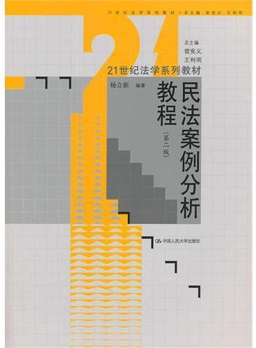 民法案例分析教程(第二版)(21世纪法学系列教材)