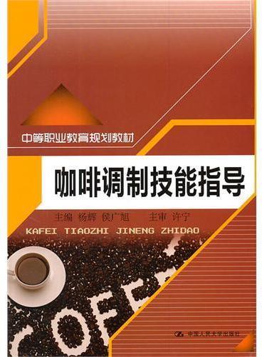 咖啡调制技能指导(中等职业教育规划教材)