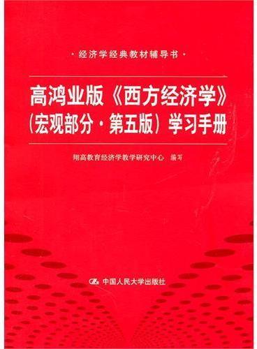 高鸿业版《西方经济学》 第五版 (宏观部分)学习手册(经济学经典教材辅导书)