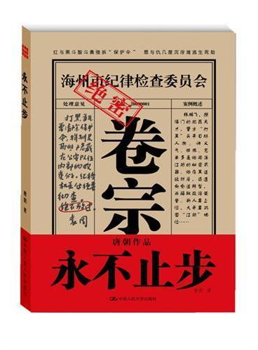 永不止步(2011年不能错过的反黑剧作!段奕宏、孙红雷、苗圃演绎江湖恩怨,精彩永不止步!)